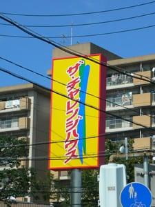 ザ・チャレンジハウス木場店