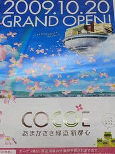 COCOE(ココエ)あまがさき:緑遊広場