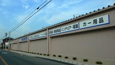 バロー高浜店