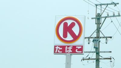サークルK岐阜藪田店
