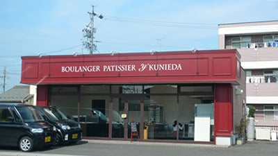 BOULANGER PATISSIER y'KUNIEDA