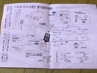 NEW SEKIGAHARA FESTIVAL 2009