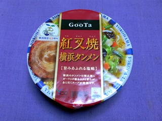 GooTa 紅叉焼横浜タンメン