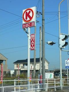 サークルK稲沢平和平池店