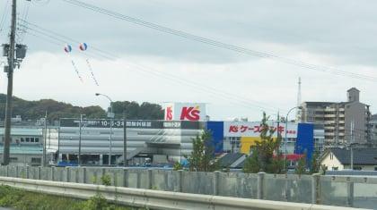ケーズデンキ彦根パワフル館