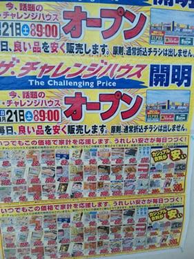 ザ・チャレンジハウス開明店