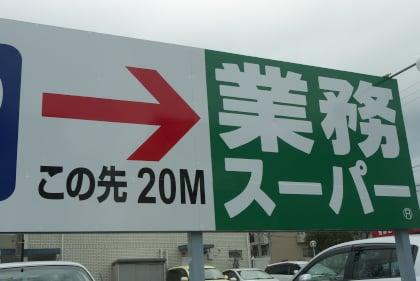 業務スーパー四日市松本店