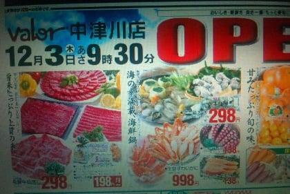 バロー中津川店