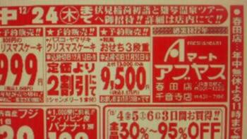 Aマートアブヤス春田店