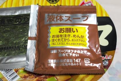 太麺堂々 濃厚魚介豚骨醤油の液体スープ