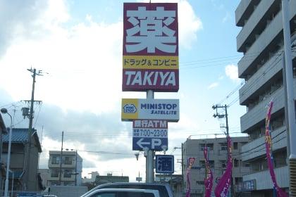 タキヤ・ミニストップサテライト巽南店