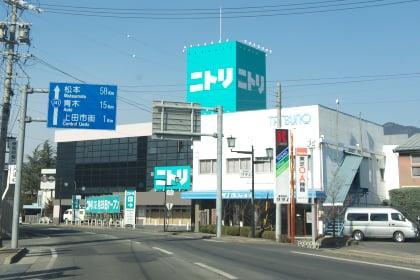 ニトリ上田