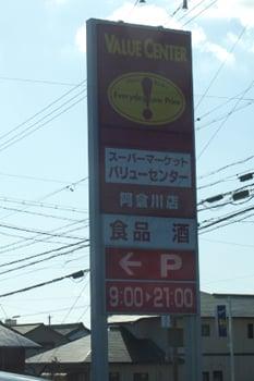 バリューセンター阿倉川店
