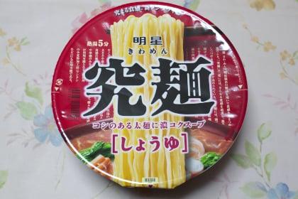 明星 究麺しょうゆ味