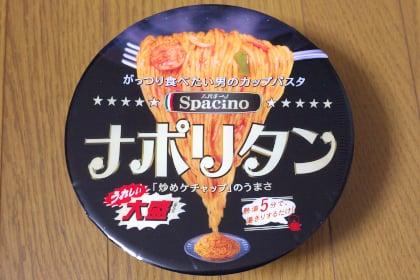 サッポロ一番 スパチーノ ナポリタン大盛
