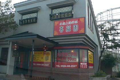 本格上海料理「喜福園」