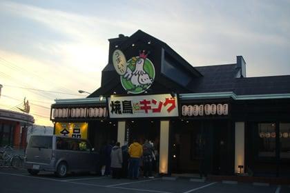 焼鳥キング 岐阜大垣店