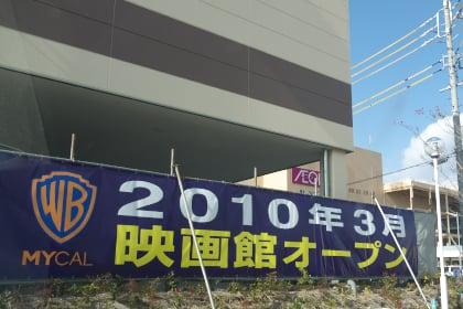 ワーナー・マイカル・シネマズ 大高