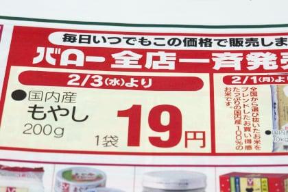 19円もやし