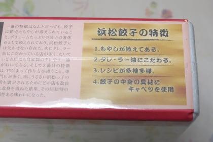 浜松餃子学会謹製 浜松餃子
