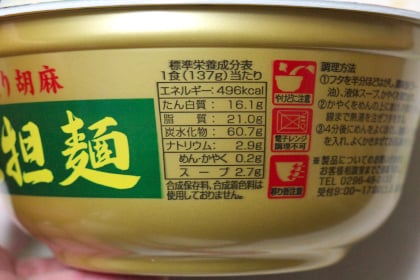 深煎り胡麻担担麺