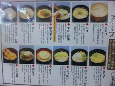 四代目横井製麺所のメニュー