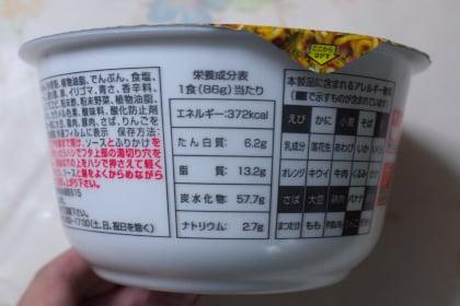 麺のスナオシ ソースやきそば