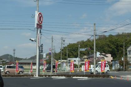 サークルK関祭場店
