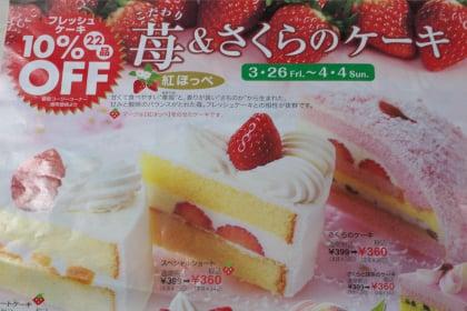 こだわり苺&さくらのケーキセール