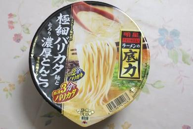 明星ラーメンの底力極細バリカタ麺ととろり濃厚とんこつ