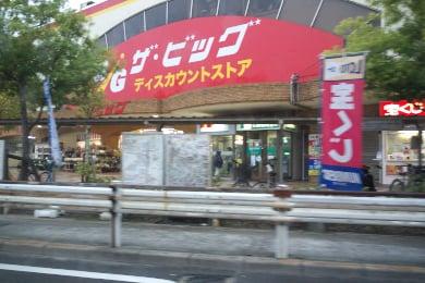 ザ・ビッグ戸坂店