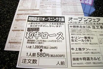 あみやき亭大垣店
