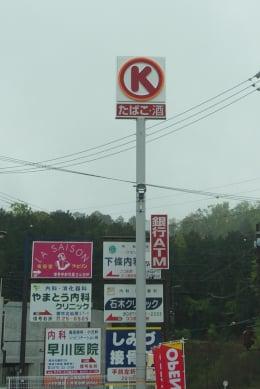 サークルK西本郷通五丁目店