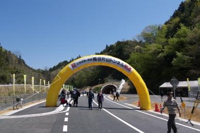 梅谷片山トンネルの開通イベント