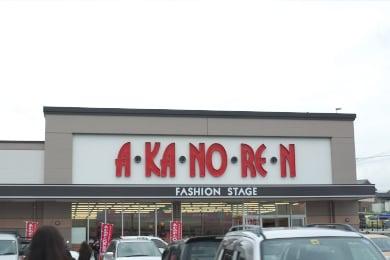 あかのれん名和店