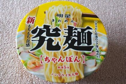 究麺ちゃんぽん