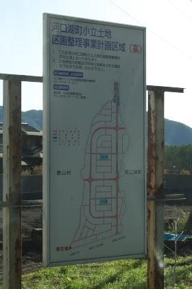 富士河口湖町小立土地区画整理計画