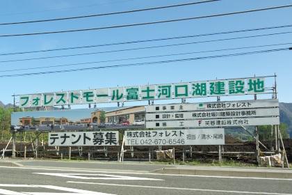 フォレストモール富士河口湖