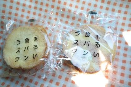 まるい食パンラスク