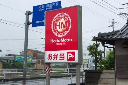 ほっともっと池田町店
