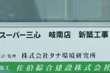 スーパー三心岐南店