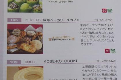 阪急ベーカリー&カフェ