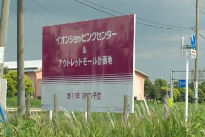 3年前のイオン木更津予定地の写真