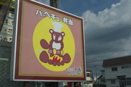 浜屋 文京店