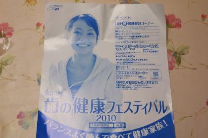 歯の健康フェスティバル2010