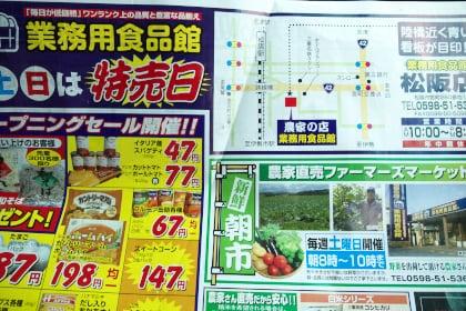 業務用食品館松阪店