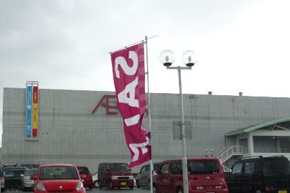 イオン津南ショッピングセンター