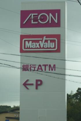 イオン津城山ショッピングセンター