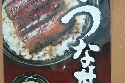 吉野家のうな丼
