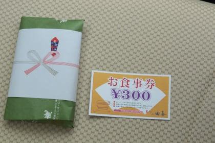 田毎日置江店のオープン記念
